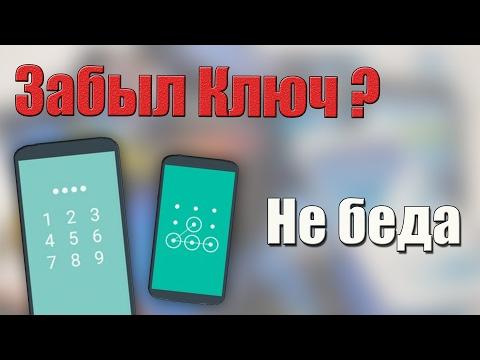 Как разблокировать телефон если забыл пароль. Самый простой метод разблокировки