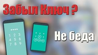 видео Что делать если вы забыли графический ключ , пароль от телефона Android
