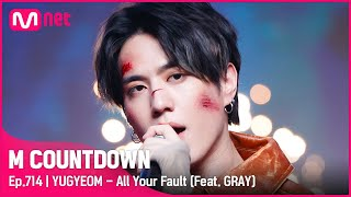 [YUGYEOM - All Your Fault (Feat. GRAY)] Solo Debut Stage | #엠카운트다운 EP.714 | Mnet 210617 방송
