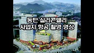 동탄 실리콘앨리 드론 촬영 영상