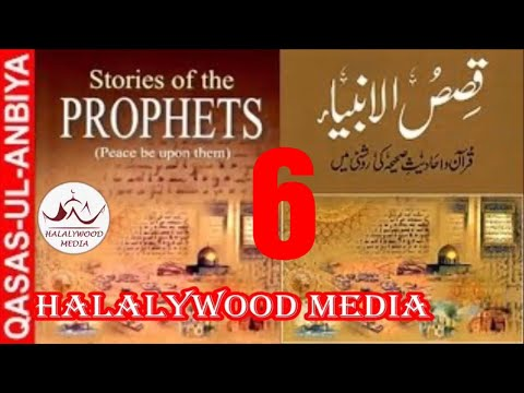 6/6. QASAS UL ANBIYA IN URDU // STORY OF THE PROPHETS