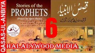 6/6. QASAS UL ANBIYA IN URDU // STORY OF THE PROPHETS