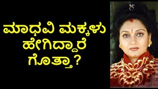 Actress Madhavi Family Photos | Actress Madhavi | Madhavi | Kannada Actress