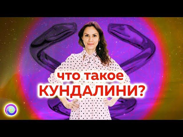 ЧТО ТАКОЕ КУНДАЛИНИ? — Екатерина Самойлова
