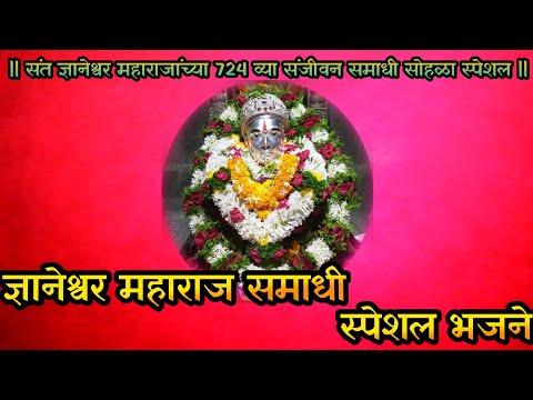 Dnyneshwar  Maharaj Samadhi special