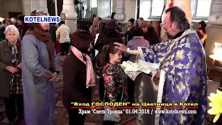 Вход Господен в Йерусалим–Цветница Котел 2018 www.kotelnews.com