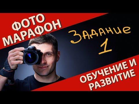 Фотомарафон. Задание 1. Как создать объем на фотографии.