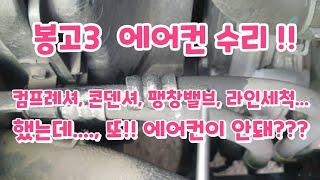 #봉고3 #봉고3에어컨수리 #봉고3에어컨고압호수교환#봉…