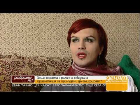 Why Bulgarian LGBT people are leaving/emmigrate from it?