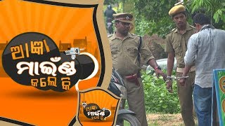 Aagyan Mind Kale Ki Ep 76 10 Jul 2018 | Funny Video - Odia Prank Show