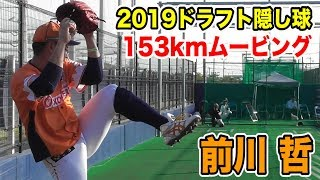 サイドスローから153km!ドラフト2019の注目投手…前川哲のガチブルペン!