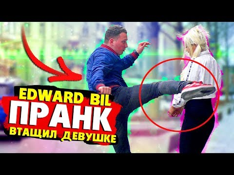 EDWARD BIL ПРАНК / НАКАЗАЛ КРАСАВИЦУ С НОГИ - прописал вертуху девушке (реакция людей)