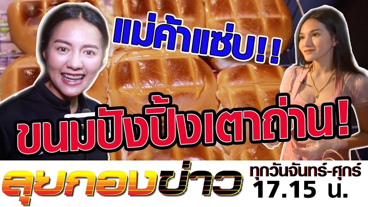 ลุยกองข่าว #060 ขนมปังปิ้งเตาถ่าน แม่ค้าแซ่บ