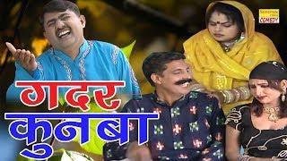 सुपर हिट हास्य नाटक | ग़दर कुनबा | gadar kunba | ram mehar singh | hariyanvi funny comedy