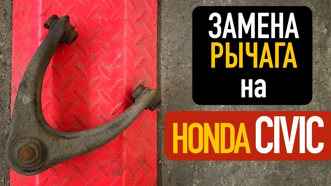 Меняем рычаг на Honda Civic авторемонт