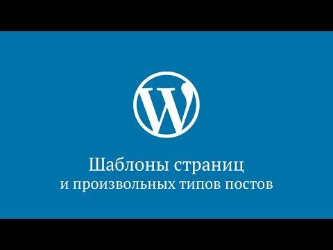 Как узнать какой шаблон страницы используется wordpress