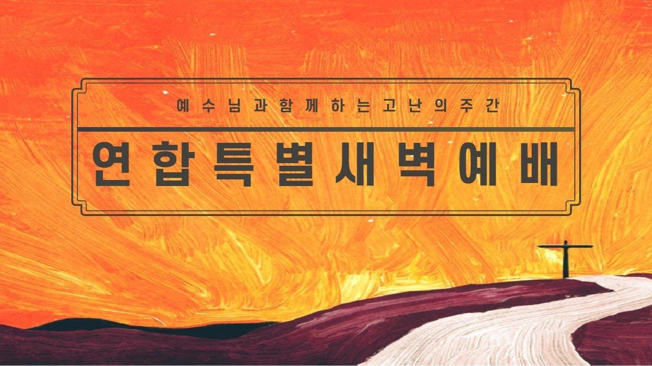 2021년 고난주간 연합특별새벽예배(1)