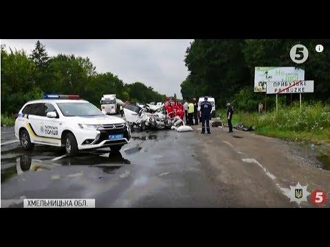 5 канал: Смертельна аварія на Хмельниччині