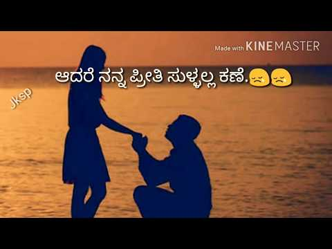 Kannada Whatsapp video for  status , Preetige beleyilla bhoomiyalli ...asura Kannada movie video