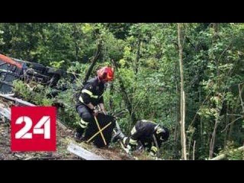 В ДТП с автобусом в Италии погиб один и пострадали 10 россиян