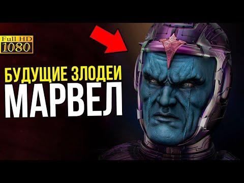Новые злодеи Мстителей после Таноса. Злодеи 4 фазы Марвел.