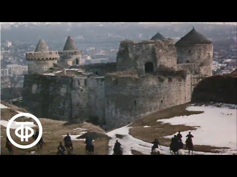 В.Беляев. Старая крепость. Серия 2. Комиссар Сергушин. Часть 2 (1973)