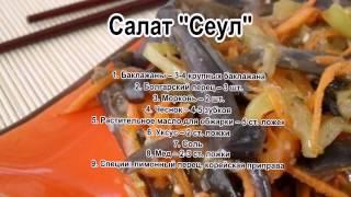 Рецепты салатов с маслом.Салат Сеул