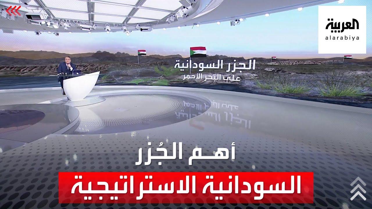 ماذا تعرف عن الجزر السودانية الاستراتجية على البحر الأحمر؟  - نشر قبل 3 ساعة