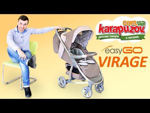 EasyGo Virage видео обзор прогулочной коляски (Изи Гоу Вираж)