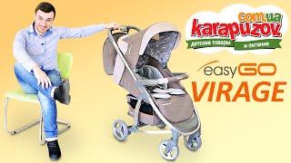 EasyGo Virage видео обзор прогулочной коляски (Изи Гоу Вираж)(Купить коляску EasyGo Virage вы можете на сайте karapuzov.com.ua - http://goo.gl/WRCNzE В этом видео вы увидите обзор прогулочной..., 2016-02-25T11:04:42.000Z)