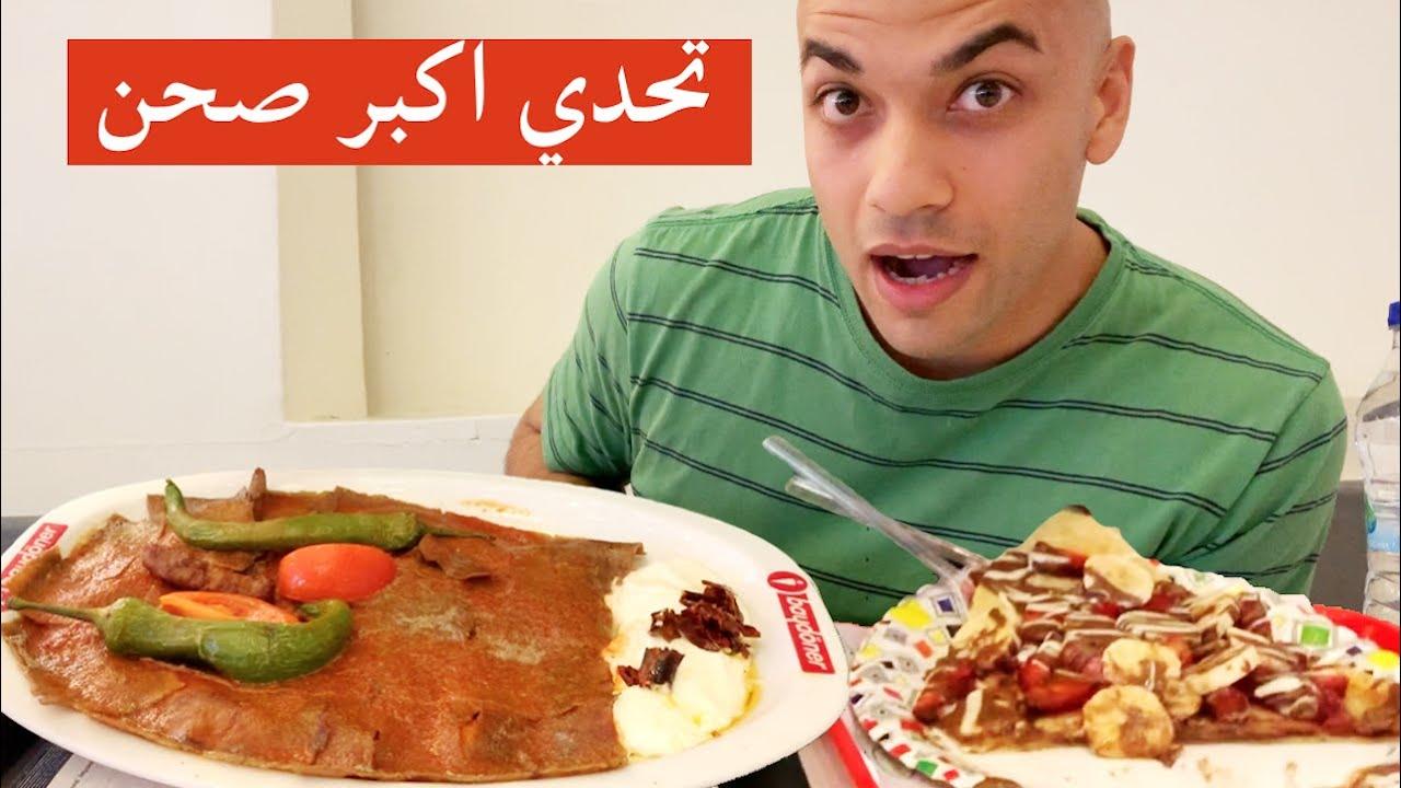 تحدي اكل اكبر صحن اسكندر كباب حار باسطنبول تركيا Eating Istanbul Biggest Turkish Iskender Kebab Dish