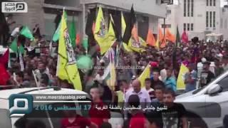مصر العربية | تشييع جثماني فلسطينيين بالضفة الغربية