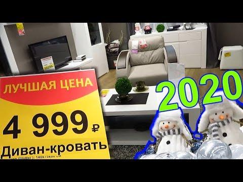 МЕБЕЛЬ ИКЕА ПРОТИВ ХОФФ ЦЕНЫ НОВИНКИ РАСПРОДАЖА HOFF МАГАЗИН ХОФ ДИВАНЫ КУХНИ НОВЫЙ ГОД 2020