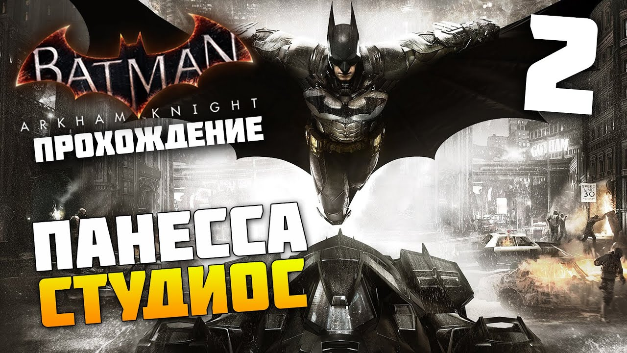 прохождение batman arkham city финал