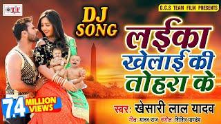Khesari Lal Yadav का  BHOJPURI COVER SONG - Laika Khelai Ki Tahara Ke - DJ.Remix 2019