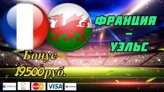 Франция Уэльс Прогноз и Ставки на Футбол 2 06 2021