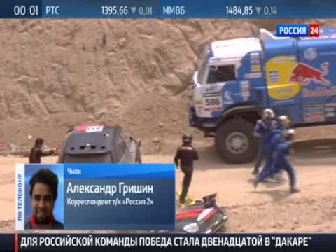 Экипаж Андрея Каргинова из команды КамАЗ-мастер стал победитилем Дакара
