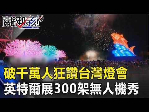 「破千萬人狂讚」台灣燈會 英特爾派一個人展出300架無人機燈光秀! 關鍵時刻20190304-6 黃世聰
