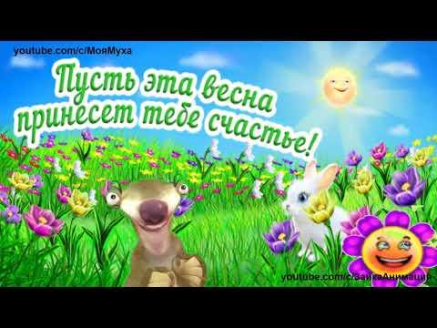 #весна#весенниепраздники#поздравление  С ВЕСНОЙ Шуточное Поздравление с Приходом Весны - Простые вкусные домашние видео рецепты блюд