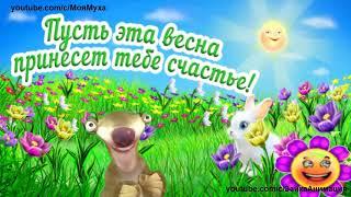 #весна#весенниепраздники#поздравление  С ВЕСНОЙ Шуточное Поздравление с Приходом Весны