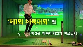 골린이들의 골프 브이로그 - 제1회 율마루 체육대회 /…