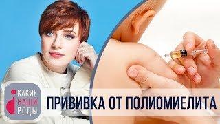 видео Прививка ОПВ