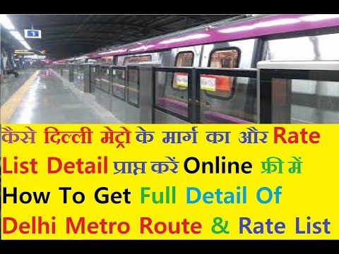 Delhi Metro Rail Map In Hindi/Urdu