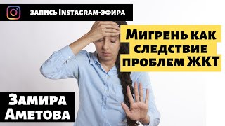 "Открытый вебинар ""Мигрень как следствие проблем ЖКТ"". Замира Аметова"