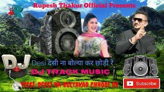 Desi-Desi na bolyakar chhodi re    Haryanvi Karaoke track   