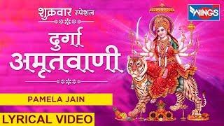 शुक्रवार स्पेशल : दुर्गा अमृतवाणी : देवी भजन : Durga Amritwani Full Songs : Devi Bhajan