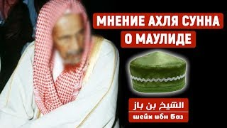 Маулид - Мавлид. Шейх Ибн Баз