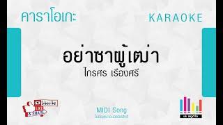 อย่าซาผู้เฒ่า - ไกรศร เรืองศรี Sonar + Handy Karaoke MIDI คาราโอเกะ