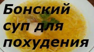 Жиросжигающий суп Бонский суп для похудения