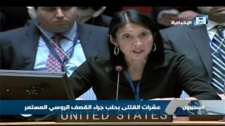 مطالبات دولية بإحالة الملف السوري إلى الأمم المتحدة
